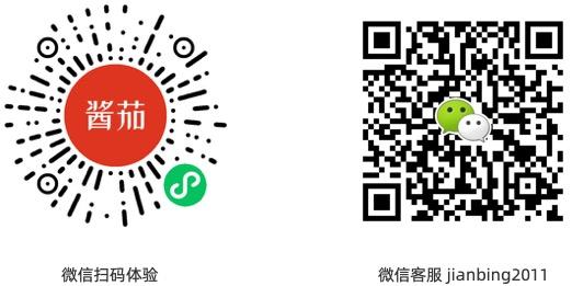 酱茄小程序开源版-源码下载/官网-牛魔博客